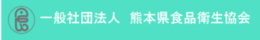 一般社団法人 熊本県食品衛生協会